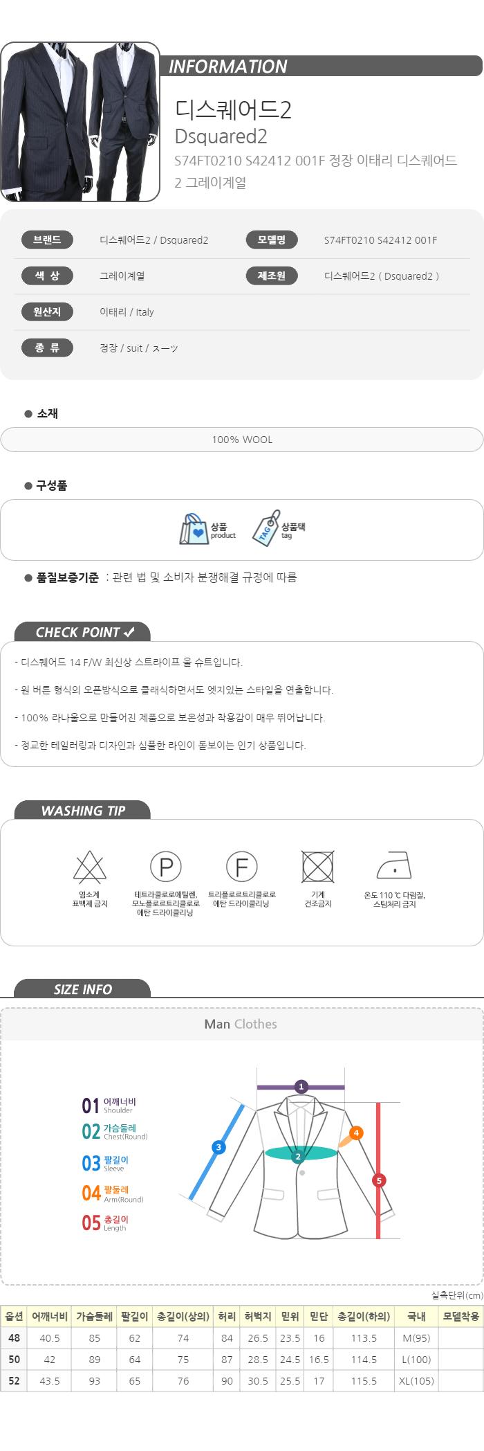 디스퀘어드2 S74FT0210 S42412 스트라이프 울 정장 국내배송