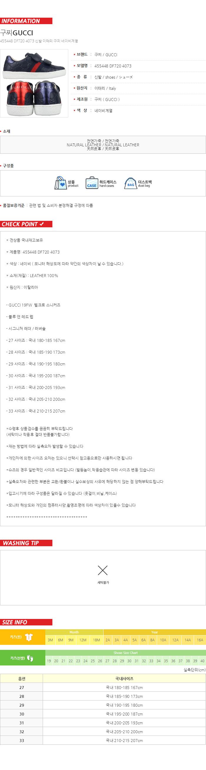 구찌 쥬니어 시그니처 스니커즈 455448 DF720 4073 국내배송