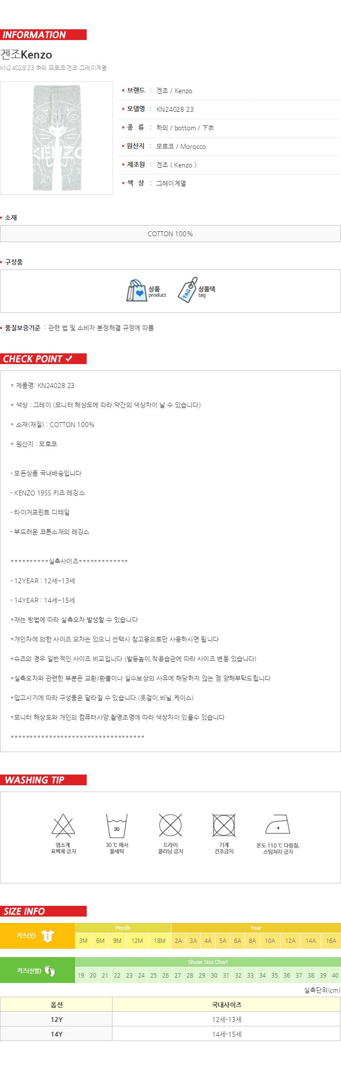 겐조 쥬니어 타이거 레깅스 KN24028 23 국내배송